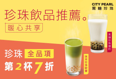7-11 CITY PEARL珍珠飲品全系列第2杯7折
