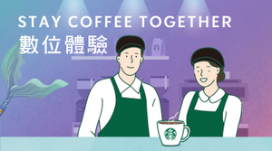 STAY COFFEE TOGETHER 數位體驗