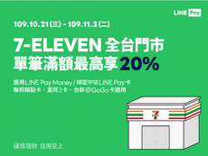 【7-ELEVEN】 LINE Pay 最高享 LINE POINTS 20%回饋!
