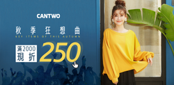 CANTWO秋季狂想曲680up滿額折250
