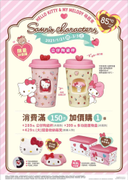 【HELLO KITTY & MY MELODY】加購