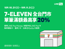 【7-ELEVEN】LINE Pay 單筆滿百回饋 LINE POINTS 20%