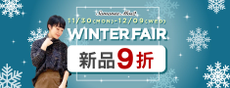 earthmusic&ecology-SM2-WINTERFAIR▶冬新品-單件享9折▶