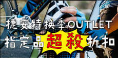 GIANT|OUTLET4折